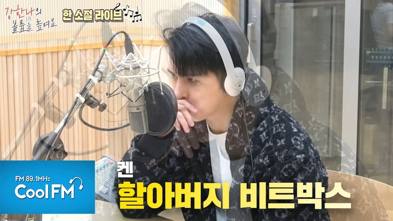 200522 VIXX Ken Just for a moment @ KBS Cool FM 'Kang Hanns's Turn The Volume Up'