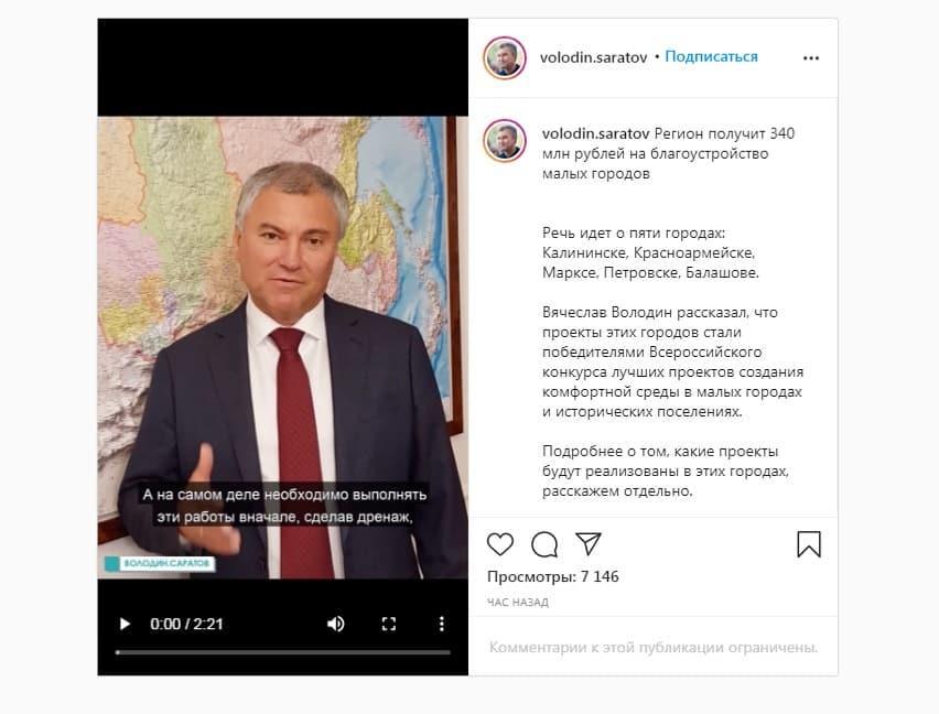 Регион получит 340 миллионов рублей на благоустройство малых городов