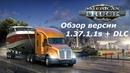 ОБЗОР ВЕРСИИ 1.37.1.1s DLC American Truck Simulator