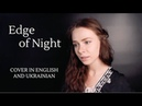 Edge of Night – Cover in English and Ukrainian – Ночі край. Pippin's Song from The Lord of the Rings