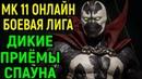 ИГРАЮ В ЛИГЕ ЗА СПАУНА / Мортал Комбат 11 Онлайн Спаун / Mortal Kombat 11 Online Spawn