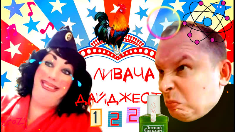 ЛИВАЧА ДАЙДЖЕСТ 122 серия