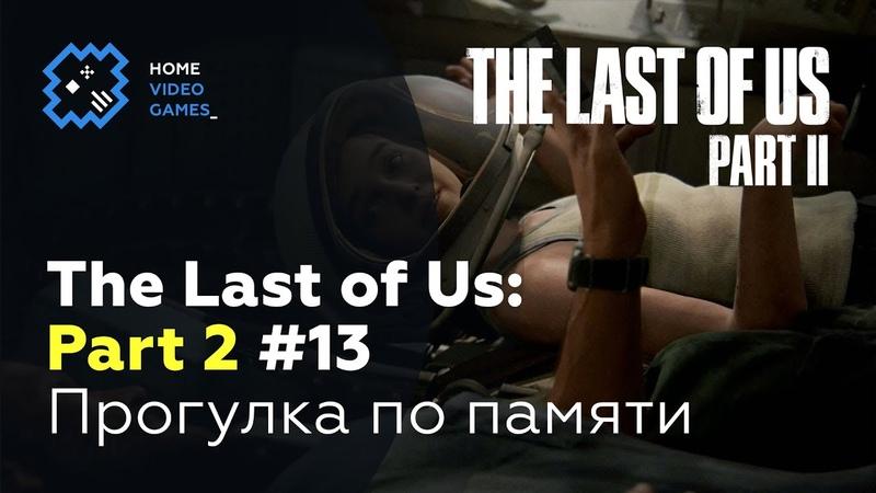 The Last Of Us Part 2 ПРОХОЖДЕНИЕ 13 Прогулка по памяти
