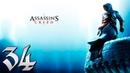 Assassins Creed1 34-я серия РОБЕР ДЕ-САБЛЕ