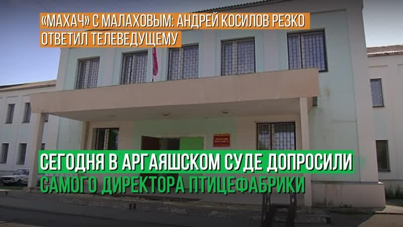Махач сМалаховым Андрей Косилов резко ответил телеведущему