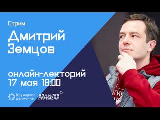 Стрим с Дмитрием Земцовым  лидером кружкового движения НТИ
