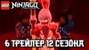 НИНДЗЯГО 6 ТРЕЙЛЕР 12 СЕЗОНА Ninjago Season 12 ТИЗЕР СКОТТ АКИНО УНАГАМИ TEASER Prime Empire Ep 1, 2