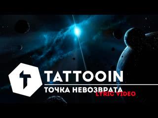 TattooIN - Точка невозврата (lyric video)