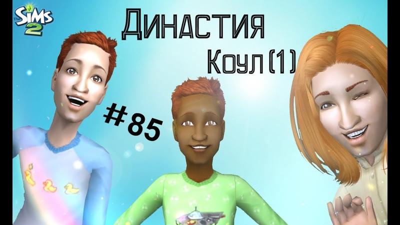 The Sims 2 Династия Коул(1) 82- Школа ремонта и жизни!