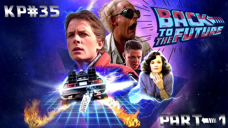 КР 35 1 🎥 Назад В Будущее Back to the Future 1985 История создания ОБЗОР Идея Актеры Сценарий