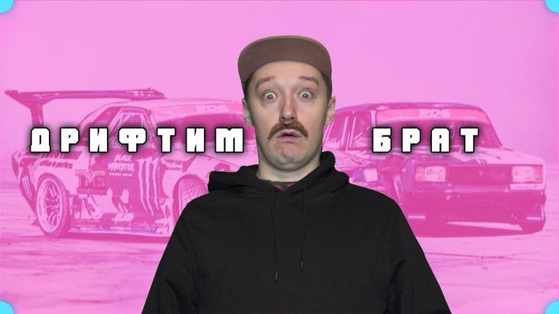 Дрифтим, брат. Пародия NILETTO - Любимка (Премьера клипа)