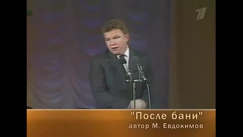 Михаил Евдокимов - Иду после бани... Морда красная!