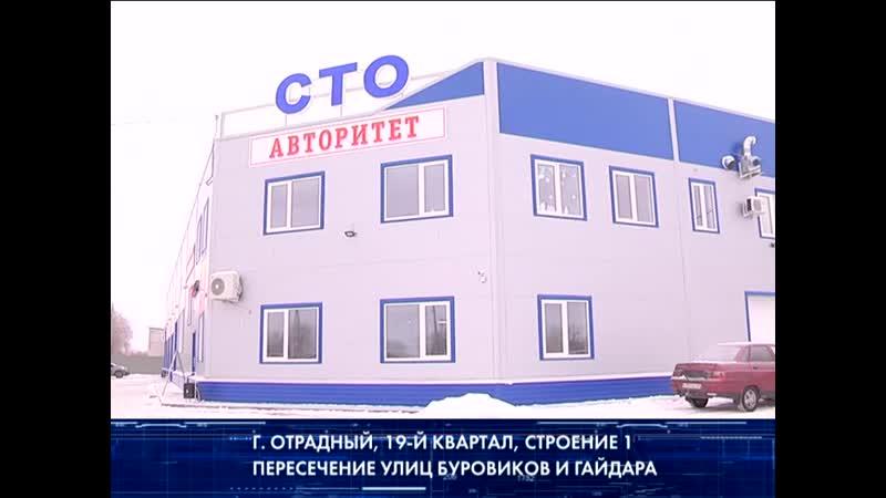 СТО АВТОРИТЕТ