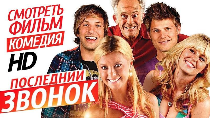ПОСЛЕДНИЙ ЗВОНОК Комедия HD Смотреть фильм