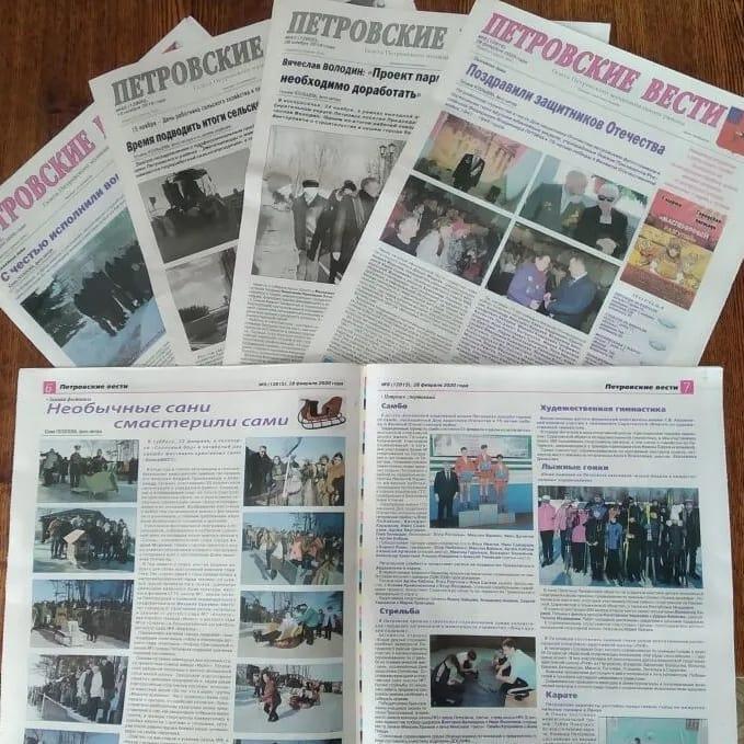 """Выписать """"Петровские вести"""" на первое полугодие 2021 года можно по льготной цене"""