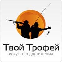 ТвойТрофей.ру
