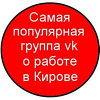 Работа Киров