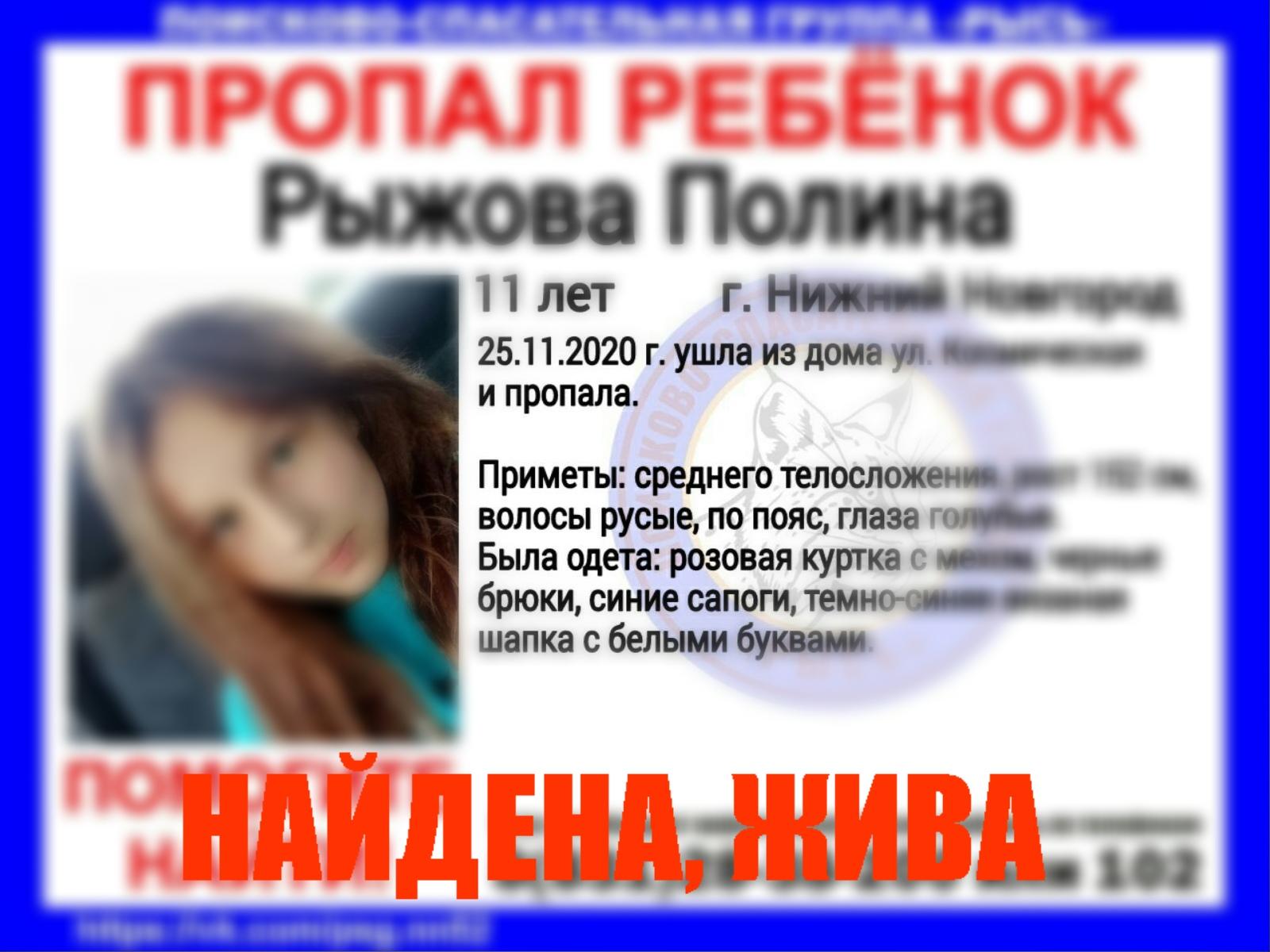 Рыжова Полина