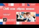 Онлайн-лекторий СМБ как образ жизни