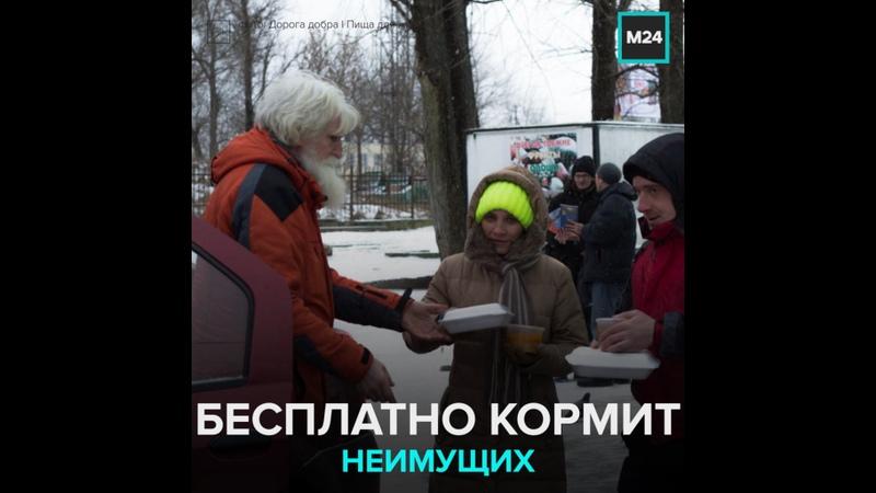 Сергей Васьков из Пскова спасает людей от голода — Москва 24