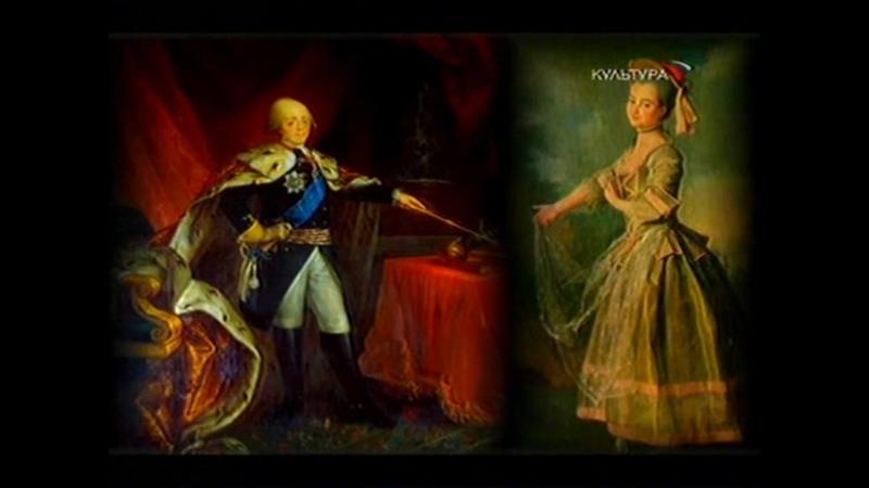 4 Всё могут короли Павел I Век Русского музея