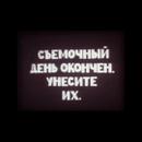 Хилькевич Анна | Москва | 39