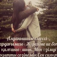 Фотография профиля Сауле Елеевой ВКонтакте