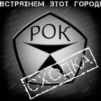 Логотип --/m/--РОК-СХОДКА_КМВ--/m/--