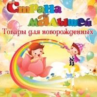 Фотография Детския  страна малышея
