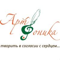 Логотип АРТфоника