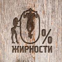 0% жирности