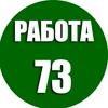 Работа в Ульяновске 73