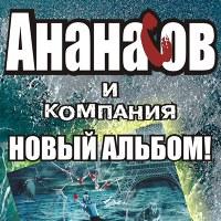 Логотип АНАНАСОВ и Ко