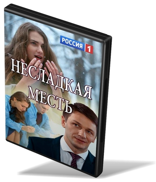 """Мелодрама """"Несладкая месть"""" (4 серии)."""