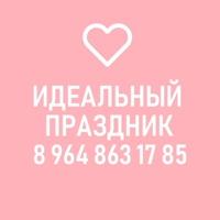 ИДЕАЛЬНЫЙ ПРАЗДНИК ЙОШКАР-ОЛА   89648631785