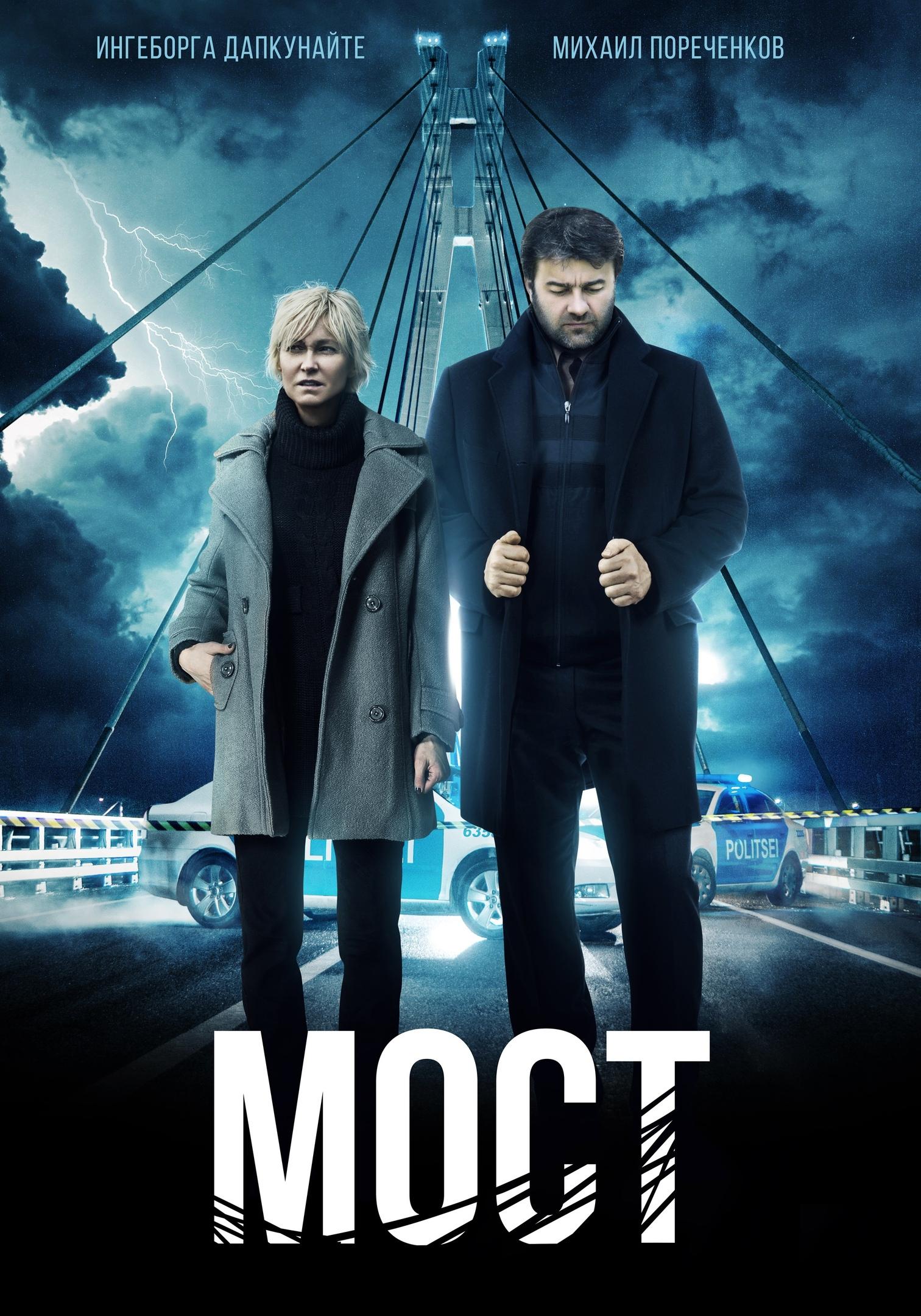 Детектив «Мocт» (2017) 1-10 серия из 10 HD