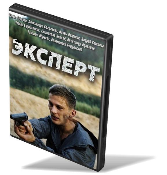 """Криминальная мелодрама """"Эксперт""""."""