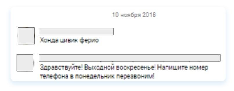Кейс: Как продвигать автосервис ВКонтакте. Пошаговый алгоритм, изображение №75