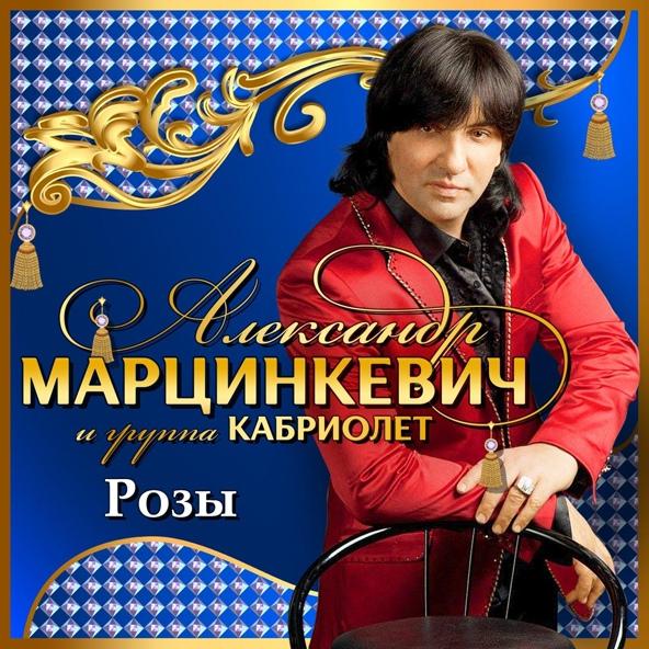 Цепи - Александр Марцинкевич, Кабриолет