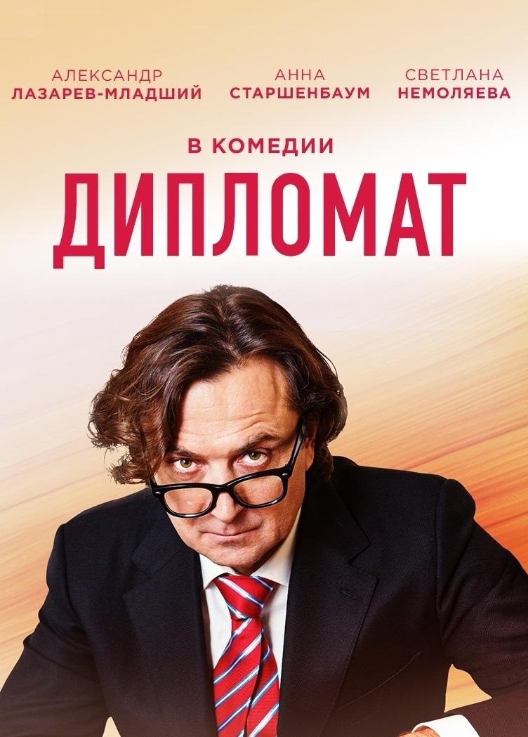 Мелодрама «Диплoмaт» (2019) 1-16 серия из 16 HD