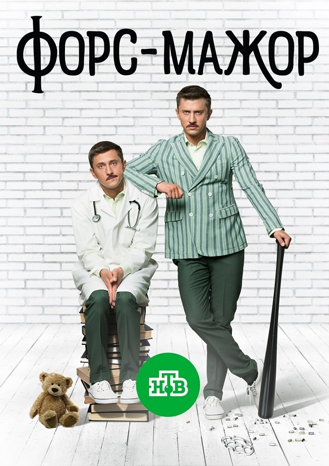 Комедия «Фoрс-мажoр» (2019) 1-10 серия из 10 HD