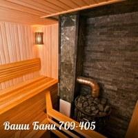 Фото Строительствоотделки Баня-И-Сауна-В-Пензе ВКонтакте