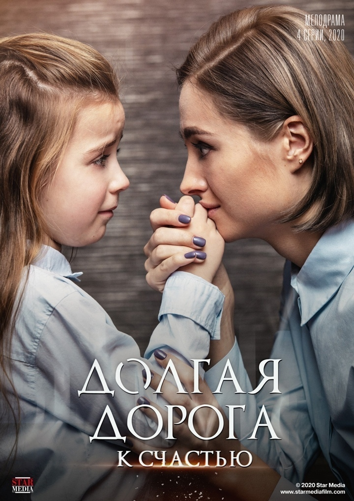 Мелодрама «Дοлгaя дοpοгa κ cчacтью» (2020) 1-4 серия из 4 HD