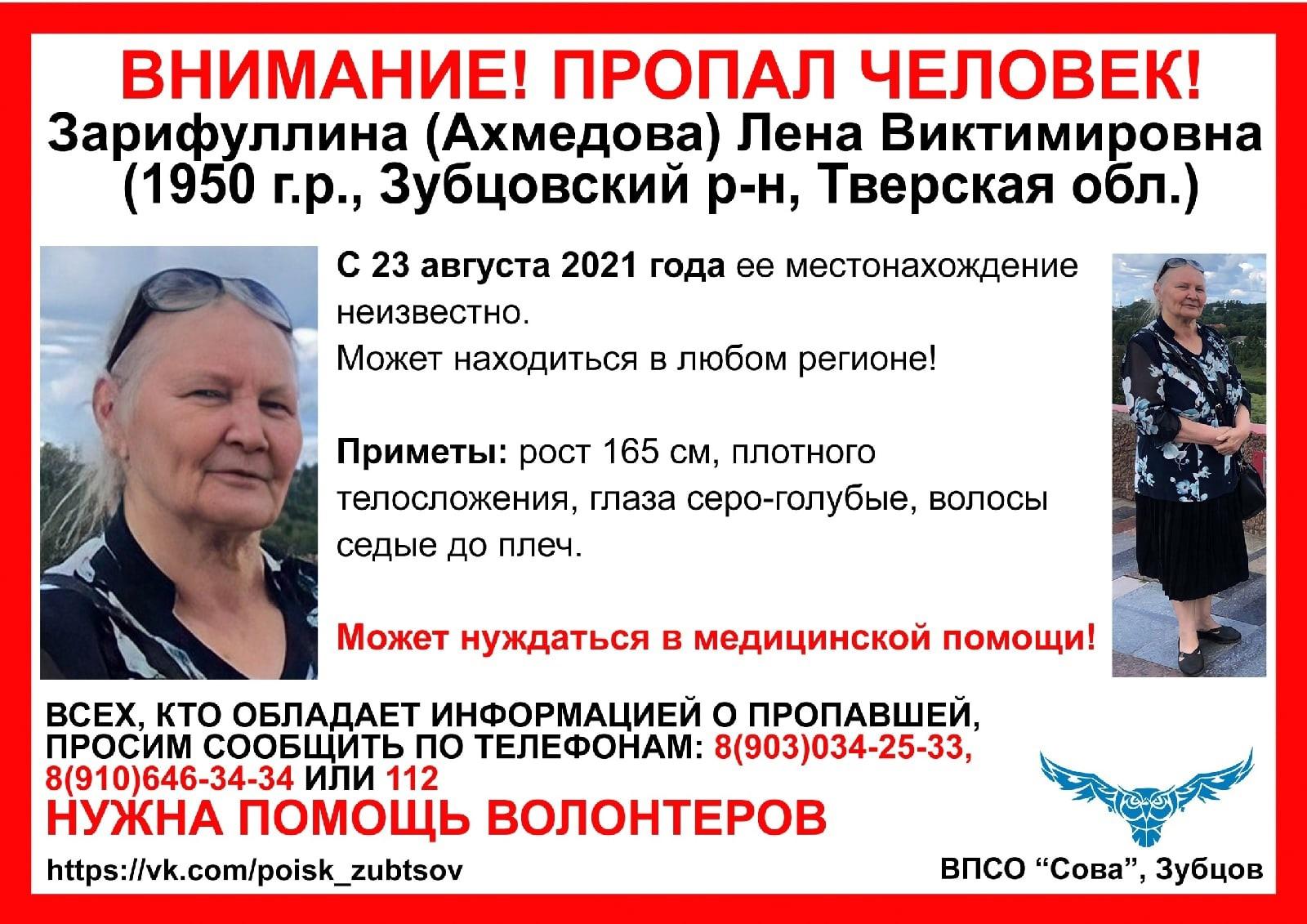 Жительница Тверской области полтора месяца не выходит на связь