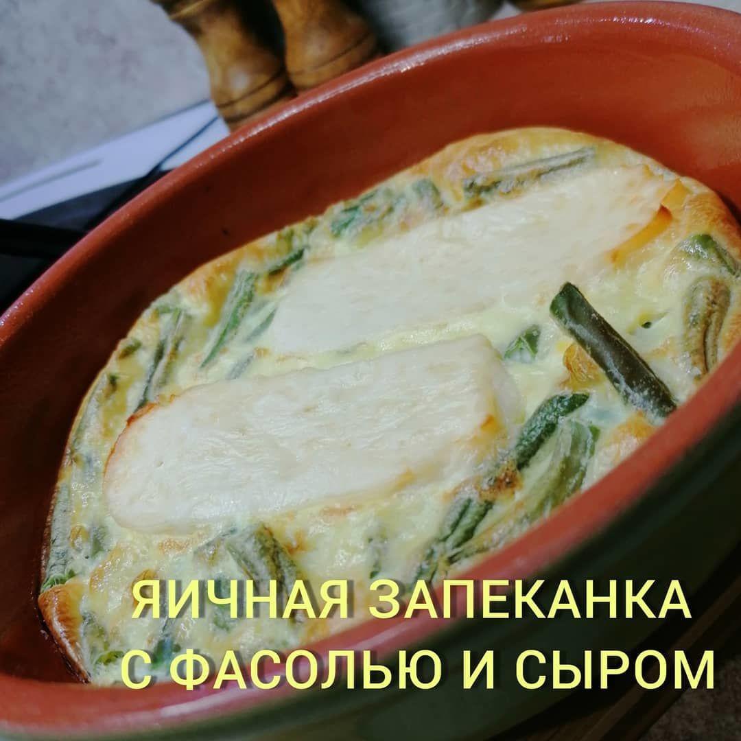 Яичная запеканка с фасолью и сыром