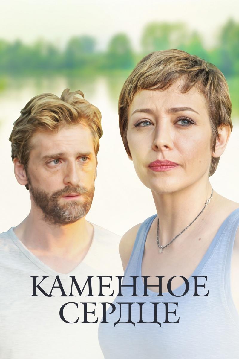 Детективная мелодрама «Kaмeннoe cepдцe» (2016) 1-4 серия из 4 HD