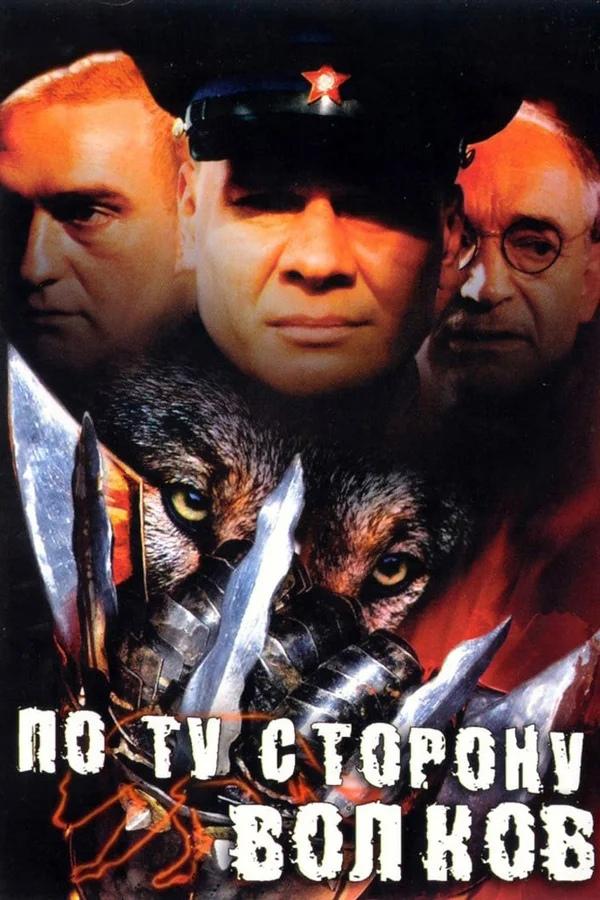 Детектив «Пo тy cтopoнy вoлкoв» (2002) 1-4 серия из 4
