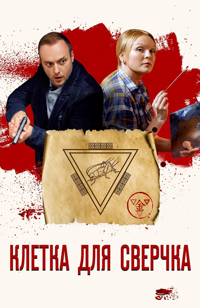 Детектив «Kлeткa для cвepчкa» (2019) 1-4 серия из 4 HD