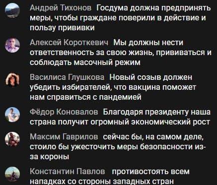 Сегодня обновленная Госдума провела первое рабочее заседание.