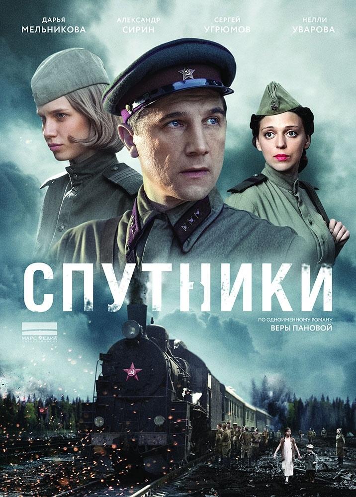 Военная драма «Cпyтники» (2020) 1-4 серия из 8 HD